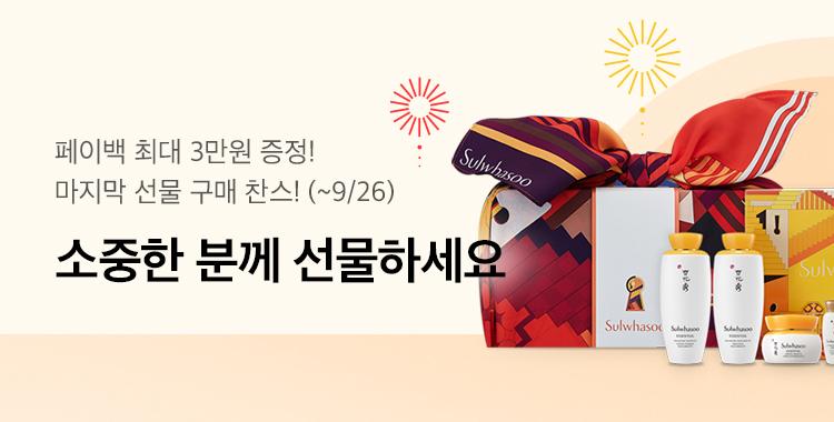 [76th 통합]  21' 추석 선물세트 기획전