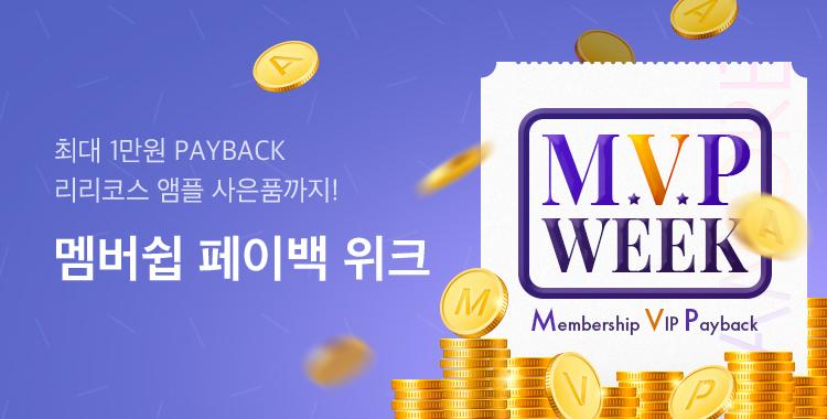 [M.V.P] 아모레몰 멤버십 페이백 위크