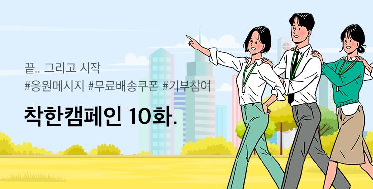 [착한 캠페인] 10화. 끝.. 그리고 시작!